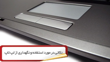 laptop keep